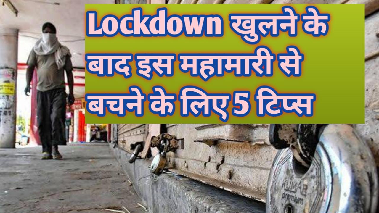 Read more about the article Lockdown खुलने के बाद इस महामारी से बचने के लिए पाँच टिप्स