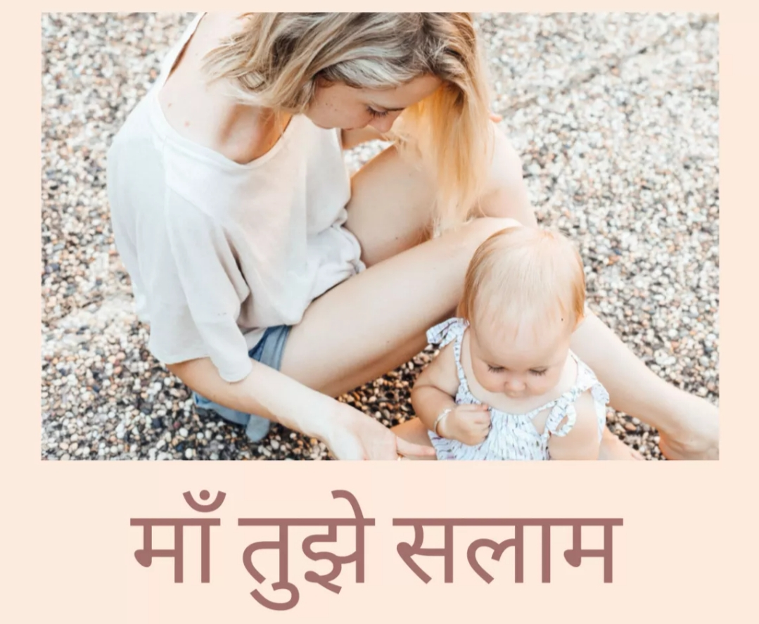 Read more about the article Mother's Day Special Poem in Hindi माँ को सलाम