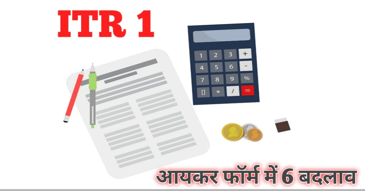 Read more about the article जानिए ITR-1 और आयकर फॉर्म में क्या हुए 6 बदलाव