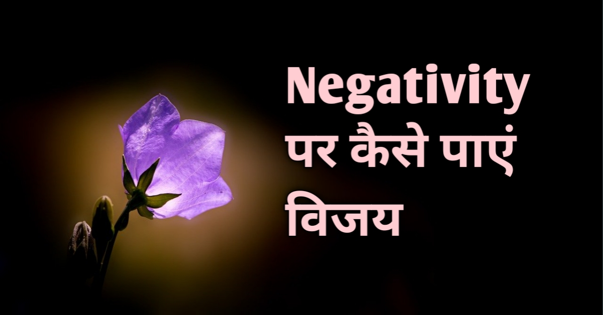 Read more about the article Negativity पर कैसे पाए विजय