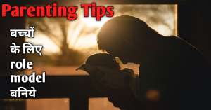 Read more about the article Parenting Tips Role Model बनिए बच्चो की लाइफ में