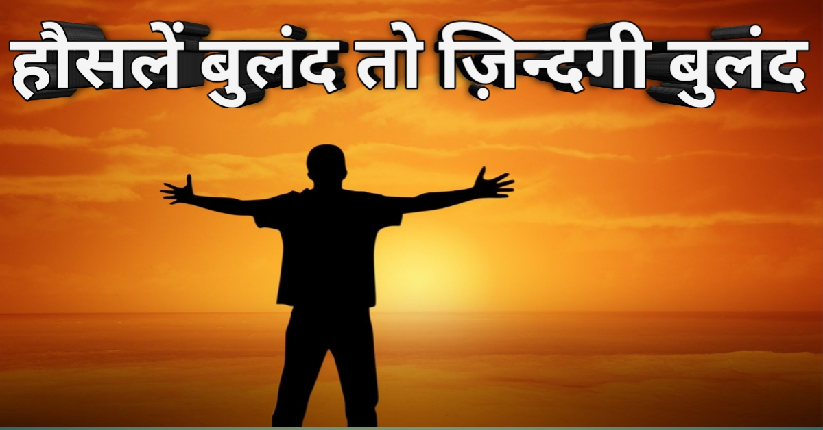 Read more about the article Motivational Thoughts हौसले बुलंद तो जिंदगी बुलंद