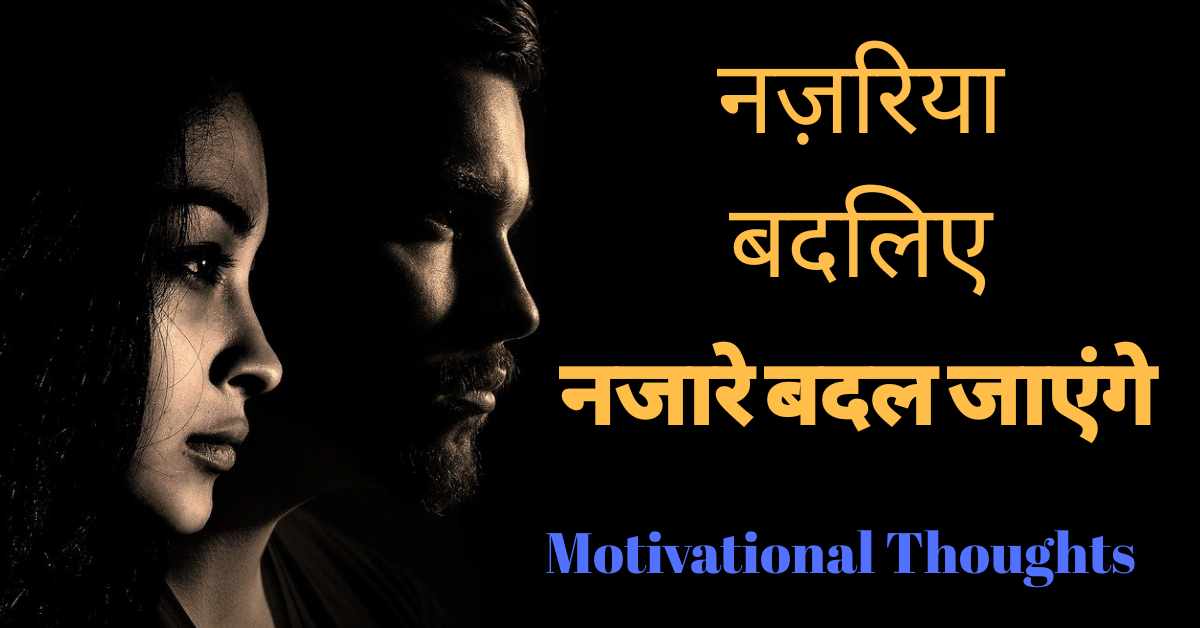 Read more about the article Motivational thoughts नजरिया बदलिए नजारे बदल जाएंगे