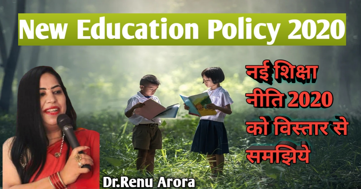 Read more about the article New Education Policy 2020 नई शिक्षा नीति को विस्तार से समझिये