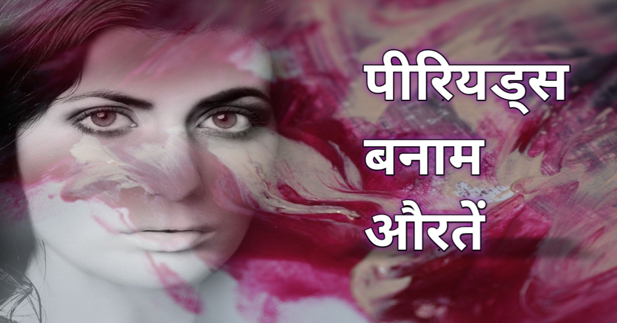 Read more about the article Period problems in hindi Poem पीरियड्स बनाम औरते