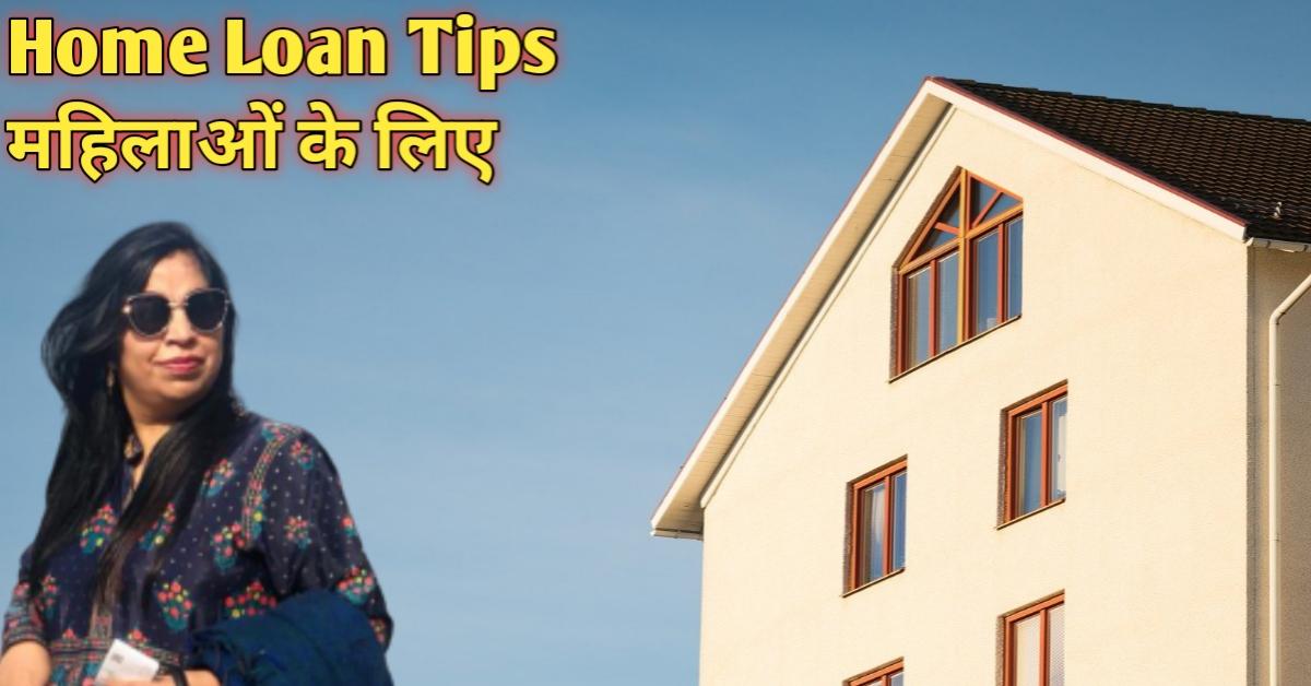 Read more about the article Home Loan Tips महिलाएं कैसे लें होम लोन की ब्याज दरों में लाभ