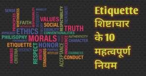 Read more about the article शिष्टाचार के 15 महत्वपूर्ण नियम जरुर अपनाये