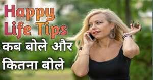 Read more about the article Happy Life Tips in Hindi जानिये कब और कितना बोलना चाहिए