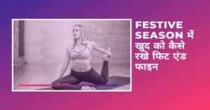 Read more about the article Diwali 2020 Festive Season में अपनी हेल्थ का भी रखे ध्यान वरना