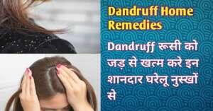 Read more about the article Winter Dandruff Home Remedies in Hindi सर्दियों में रुसी दूर भगाने का घरेलू उपाय