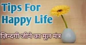 Read more about the article Tips for Happy Life जिंदगी जीने का मूल मंत्र, अपना ख्याल तो जिंदगी खुशहाल