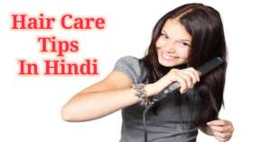 Read more about the article Hair Care Tips in Hindi बालों को सुन्दर बनाये इन शानदार टिप्स से