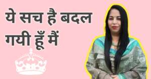 Read more about the article Best Poem About Life ये सच है बदल गयी हूँ मै