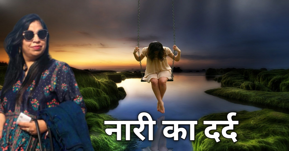 Read more about the article Poetry In Hindi : Poem For Girls नारी का दर्द