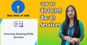 Read more about the article SBI Door Step Banking Services अब बैंक जाने की जरुरत नहीं