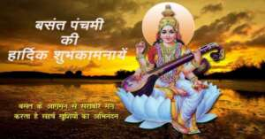 Read more about the article Basant Panchami 2021 : माँ सरस्वती की बरसेगी कृपा