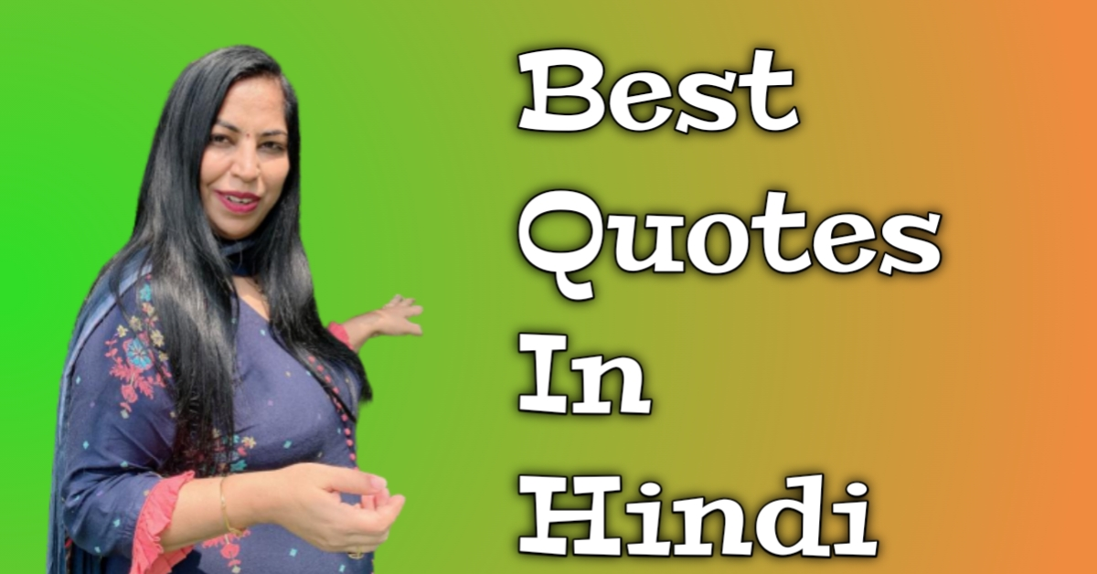 Read more about the article Best Quotes in Hindi – Motivational Hindi Quotes