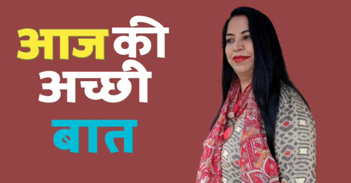 Read more about the article Aaj Ki Acchi Baat – ज़िन्दगी जीने के शानदार राज