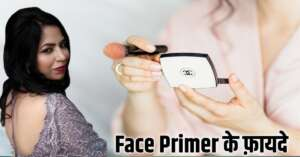 Read more about the article Face Primer Makeup को बना दे ख़ास-फेस प्राइमर के फायदे