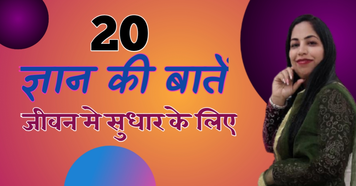 Read more about the article 20 Gyaan Ki Baatein – जीवन को सुधार देंगी
