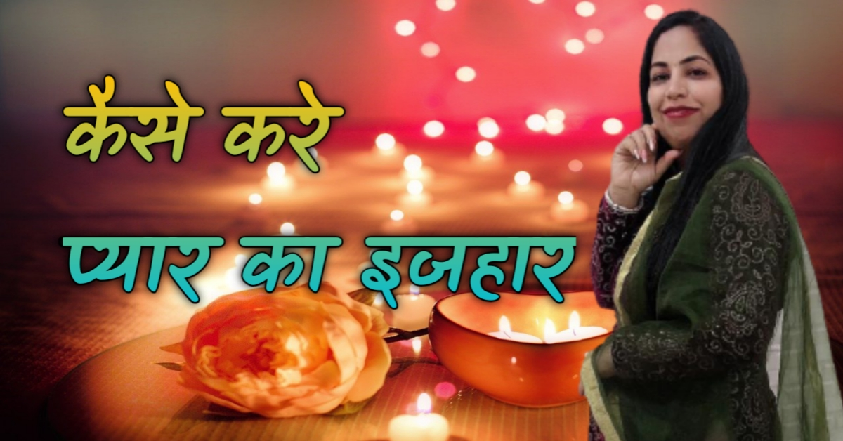 Read more about the article How To Express Your Feelings – कैसे करे प्यार का इजहार