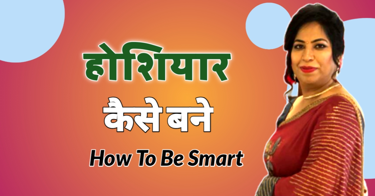Read more about the article 10 Tips Smart Kaise bane – होशियार कैसे बने