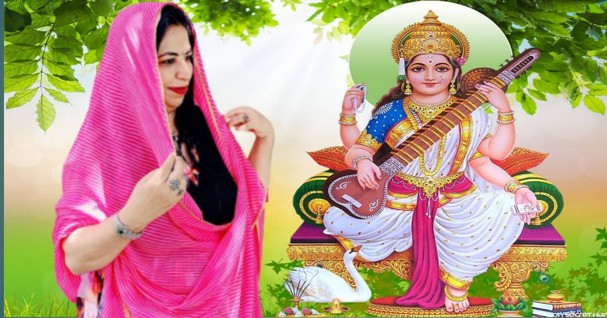 Read more about the article Saraswati Puja जरुर करे बसंत पंचमी के दिन – ये मंत्र जरुर पढ़े
