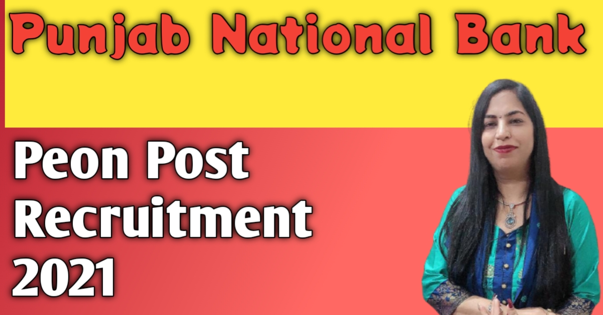Read more about the article PNB Jobs 2021 – 111 Peon Post के लिए कीजिये अप्लाई