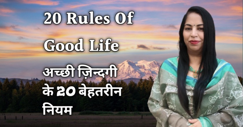 Read more about the article 20 Rules Of Good Life – अच्छी जिंदगी के 20 बेहतरीन नियम
