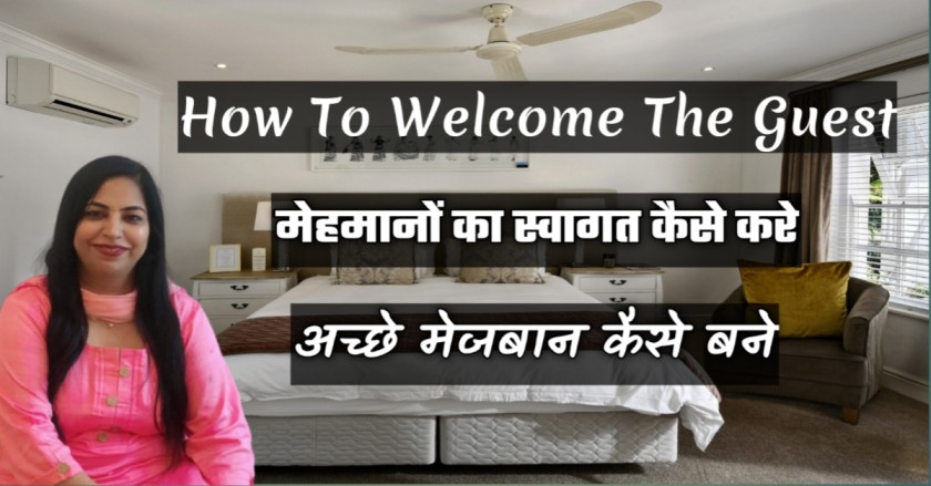 Read more about the article How to Welcome The Guest – मेहमानों का स्वागत कैसे करे