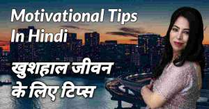 Read more about the article Motivational Tips In Hindi-खुशहाल जीवन के लिए टिप्स