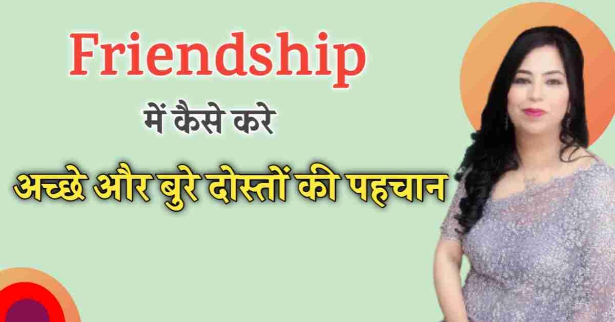 Read more about the article Friendship मे कैसे करे अच्छे और बुरे दोस्तों की पहचान