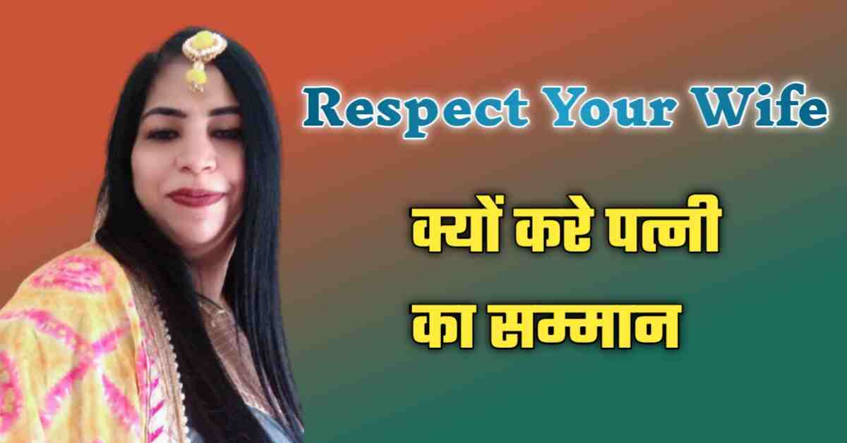 Read more about the article Why Respect Your Wife – क्यों करे पत्नी का सम्मान
