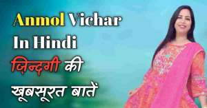 Read more about the article Anmol Vichar In Hindi – ज़िन्दगी की खूबसूरत बातें