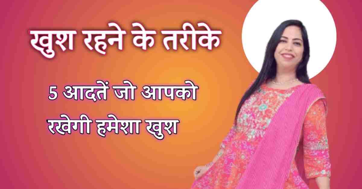 Read more about the article Khush Rehne Ke Tarike 5 आदतें जो आपको रखेगी हमेशा खुश