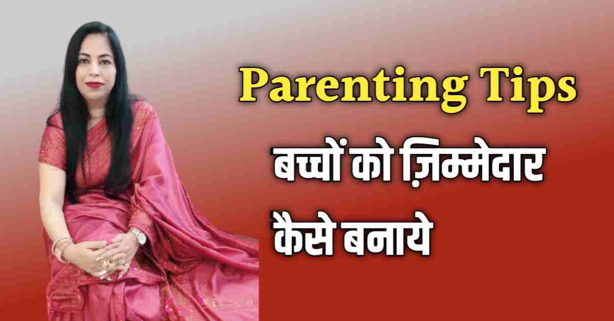 Read more about the article Parenting Tips – बच्चों को ज़िम्मेदार कैसे बनाये