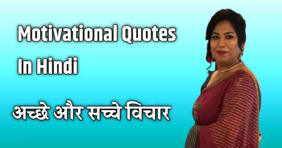 Read more about the article Motivational Quotes In Hindi – अच्छे और सच्चे विचार